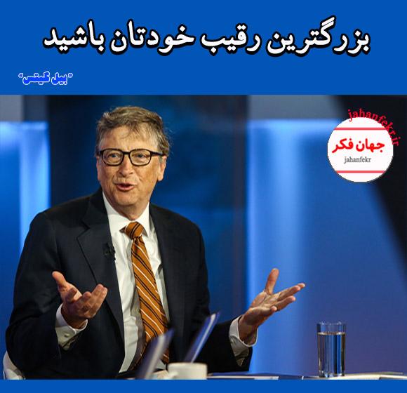 Bill- Gates-