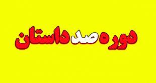 100- dastan- story- writting
